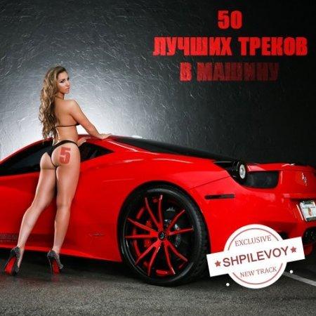 50 Лучших треков в машину №5