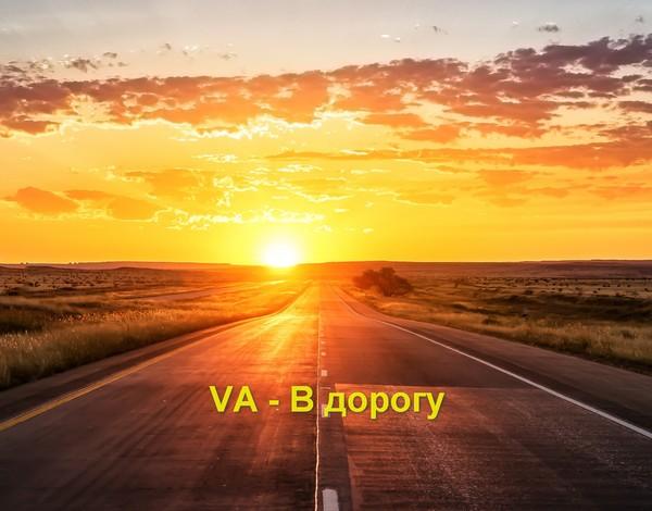 VA - В дорогу
